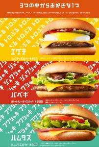 おてごろマック 無料お試しDAY   McDonald's