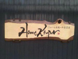 店舗ロゴ 看板製作