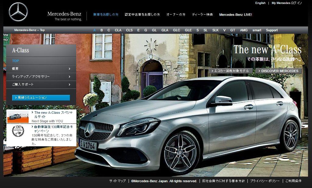 Benz-a-class