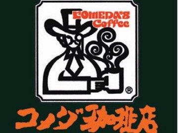 コメダ珈琲上場!名古屋のコメダは上場でこうなる?予想。
