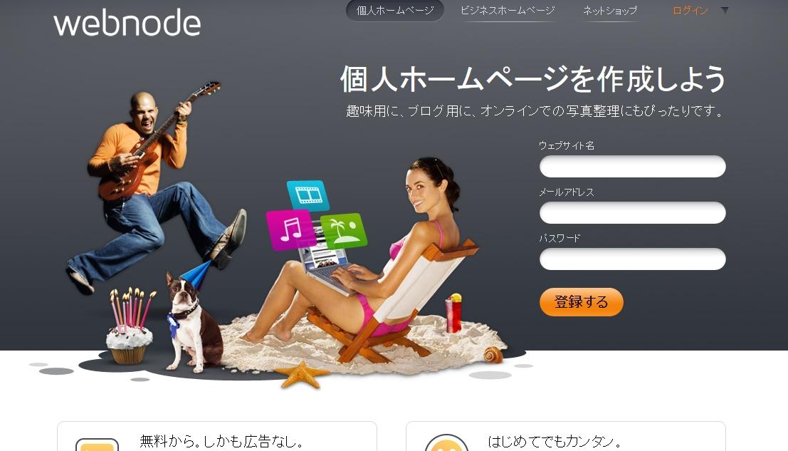 フリーのWEB製作ツール_webnode