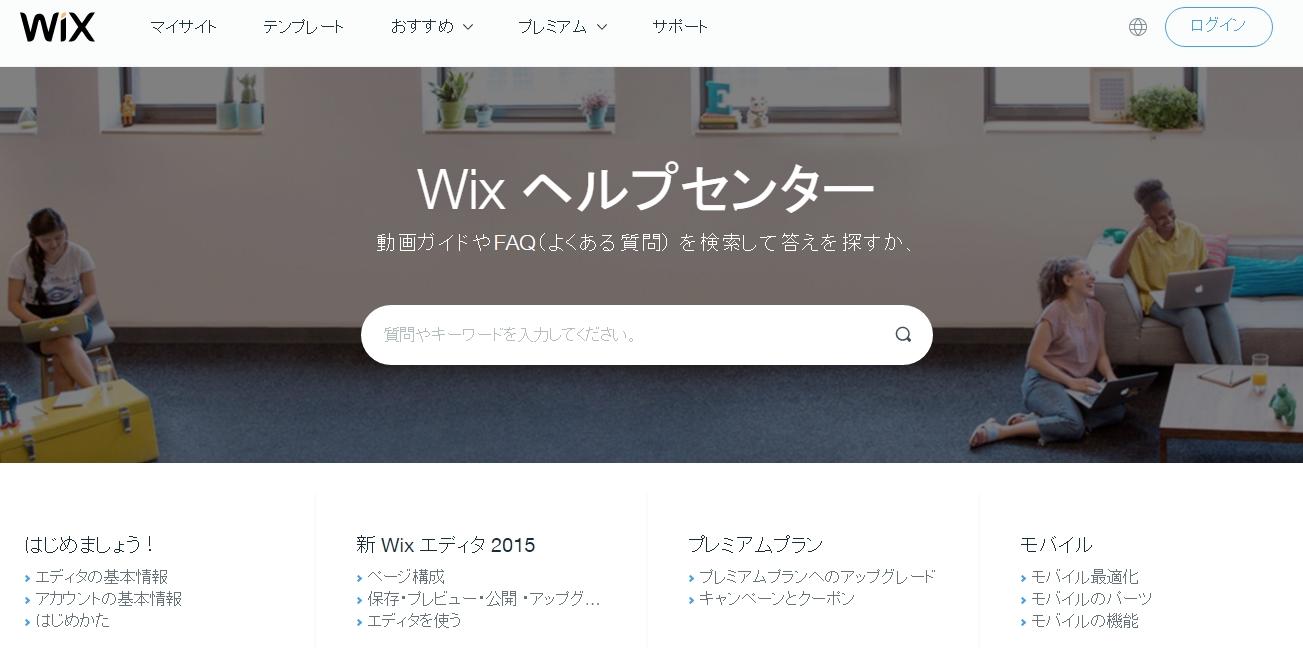 フリーのWEB製作ツール_wix