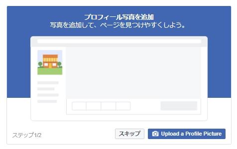 【Facebookページ】フェイスブックページの作り方について